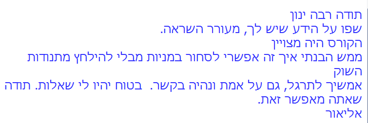 מכתבו של אליאור
