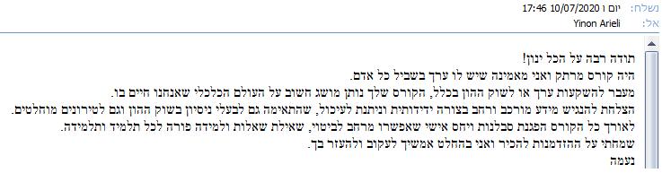 מכתבה של נעמה