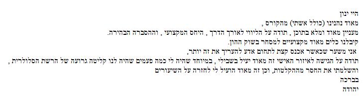 מכתבו של יהודה